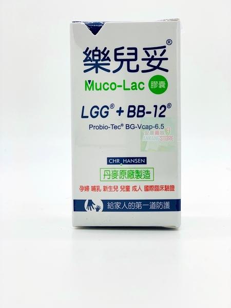 【樂兒妥】益生菌膠囊28顆/盒