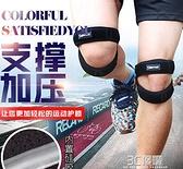 髕骨帶運動護膝女半月板損傷關節男跑步專業膝蓋保護套漆腿護具夏 3C優購