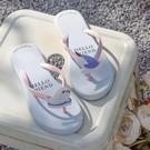 人字拖女士涼拖鞋女時尚外穿夾腳防滑平跟海邊沙灘鞋 格蘭小舖