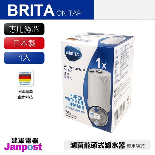 全新升級 Brita on tap 濾菌龍頭式濾水器 專用 原裝進口版 濾芯 濾心 1入