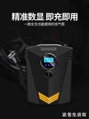 車載充氣泵小轎車便攜式汽車電動輪胎家用高壓沖加氣泵車用打氣筒 zh8066【歐爸生活館】