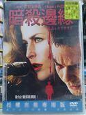 影音專賣店-J03-035-正版DVD【暗殺邊緣】-丹尼戴爾*吉莉安德森