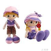 女孩布娃娃毛絨玩具可愛創意布偶女生生日禮物卡通小公仔    俏女孩