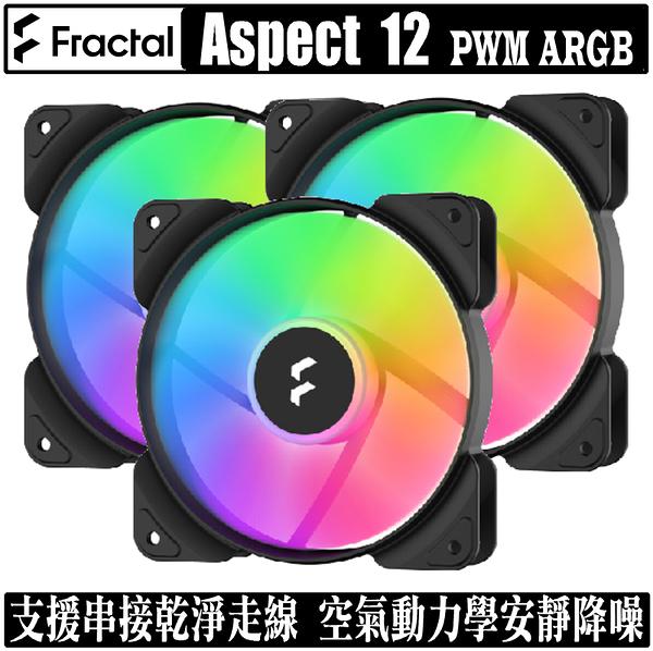 [地瓜球@] Fractal Design Aspect 12 PWM ARGB 12公分 風扇 三顆裝 溫控 靜音 串接