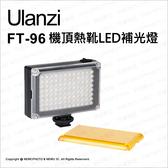 Ulanzi FT-96 機頂熱靴 LED補光燈 迷你攝影燈 自拍 含雙色溫片 LED ★可刷卡★薪創數位