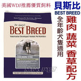 ◆MIX米克斯◆美國BEST BREED貝斯比《自然鮮蔬系列》雞肉+蔬菜+香草全犬配方1.8kg,美國WDJ推薦