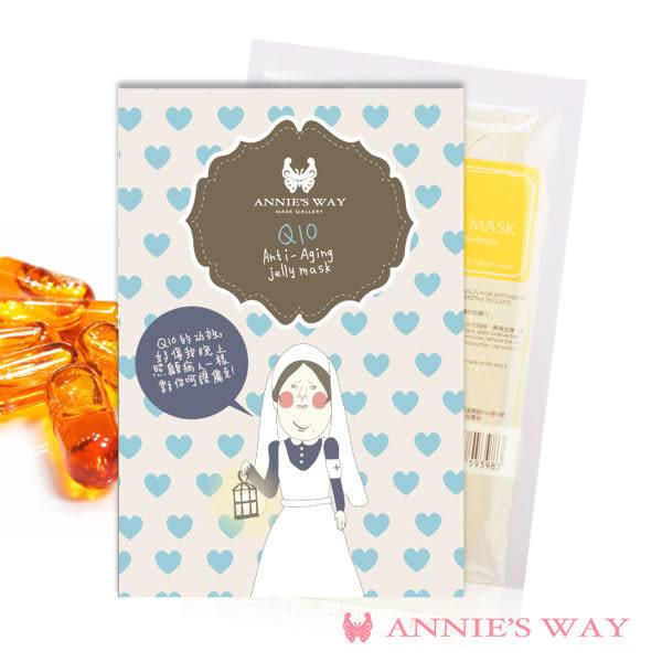 Annie s Way 安妮絲薇 謝曬皮 Q10滋養果凍面膜 40ml  1入 ◆86小舖 ◆