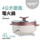 *丹比DANBY 4公升歐風電火鍋DB-40HP-生活工場