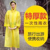 一次性雨衣成人戶外徒步 cae兒童通用旅游漂流登山便攜男雨披女厚【叢林之家】