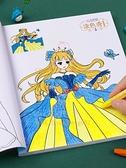 公主系列手繪本涂色填色涂色畫本 繪畫冊圖書幼稚園 畫畫書套裝益智【少女顏究院】