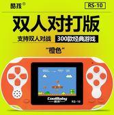 酷孩掌上PSP遊戲機兒童益智掌機彩屏經典懷舊雙人對戰俄羅斯方塊【全館低價沖銷量】