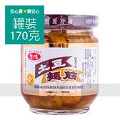【愛之味】土豆麵筋170g玻璃瓶/罐,純素,不加防腐劑