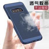 三星 Galaxy Note8 消光霧面 蜂窩散熱 透氣硬殼 鏤空散熱 網格設計手機硬殼 全包邊手機殼 保護殼