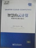【書寶二手書T9/網路_ZHU】智慧的雲計算:物聯網發展的基石_朱近之_簡體書