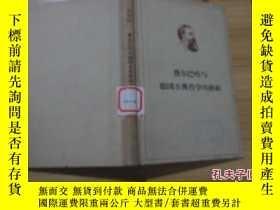 二手書博民逛書店費爾巴哈與德國古典哲學的終結罕見館藏244761 (德)恩格斯