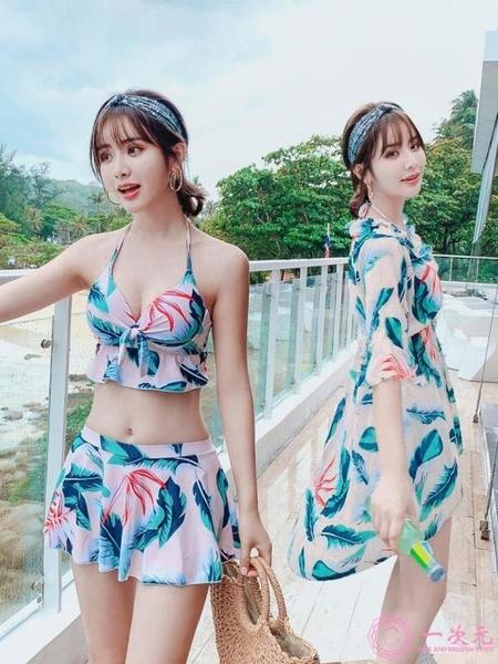 泳裝 泳衣女三件套2020新款超仙比基尼分體性感遮肚顯瘦保守溫泉游泳衣一次元