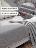 北歐棉麻沙發墊全包萬能套罩四季通用耐臟防滑亞麻坐墊高檔定制
