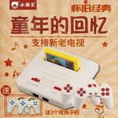 游戲機 小霸王電視游戲機D30經典老式插黃卡雙人手柄懷舊任天堂fc紅白機 igo 第六空間