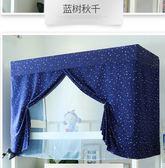 蚊帳 兩用一體式 床簾蚊帳 學生宿舍寢室單人床女遮光布上鋪窗簾下鋪 莫妮卡小屋YXS