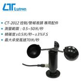 Lutron 路昌 TR-AM3W 風向傳感器(風向傳送器)