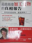 【書寶二手書T1/養生_EFI】最敢揭發加工食物的真相報告_凱莉‧海福德