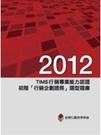 博民逛二手書《2012年TIMS行銷專業能力認證:初階「行銷企劃證照」題型題庫3