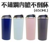 金德恩 魔力吸盤不鏽鋼不倒咖啡杯450ml/附杯蓋/多色可選深藍