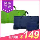 超無敵超耐重防水600D收納袋(100x30x60cm)(1入) 4色可選【小三美日】原價$159