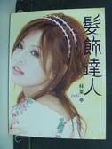 【書寶二手書T5/美容_IPC】髮飾達人(附DVD)_林葉亭