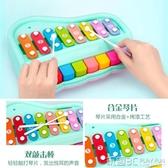 敲琴 八音琴兒童手敲琴寶寶益智八個月嬰幼兒敲打二合一趣味音樂玩具 新品特賣