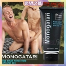 情趣商品 潤滑液 按摩油 黑魂A-SHOP 後庭肛交潤滑液 Black Monogatari-兄弟汁 肛交專用後庭潤滑液