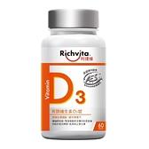 利捷維有酵維生素D3錠60粒