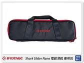 IFOOTAGE Shark Slider Nano 電動滑軌 專用包 收納包(公司貨)