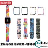 Amazfit華米 一體式 迷彩 手錶錶帶 米動青春版 矽膠腕帶 替換帶 手錶框 保護殼 腕帶 彩繪 保護套