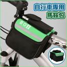 自行車馬鞍包 上管包 馬鞍包【DB0075】自行車專用 腳踏車包 腳踏車專用包 自行車置物袋