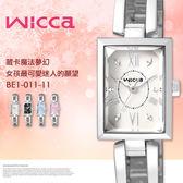 New Wicca 時尚氣質女性腕錶 18mm/Wicca/手表/BE1-011-11
