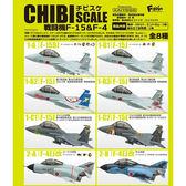 整盒10入【日本正版】CHIBI SCALE 戰鬥機 F-15 F-4 盒玩 模型 擺飾 海洋堂 F-toys 603620