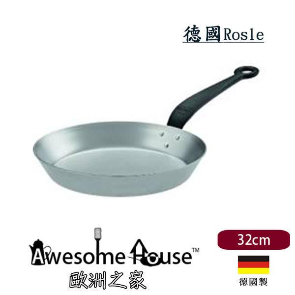 德國 ROSLE 32cm 單柄 鐵鍋 (底部直徑26cm)#26413