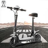 電動滑板車成人車女性折疊代駕代步小型迷你電瓶自行車 mc8899『東京衣社』tw