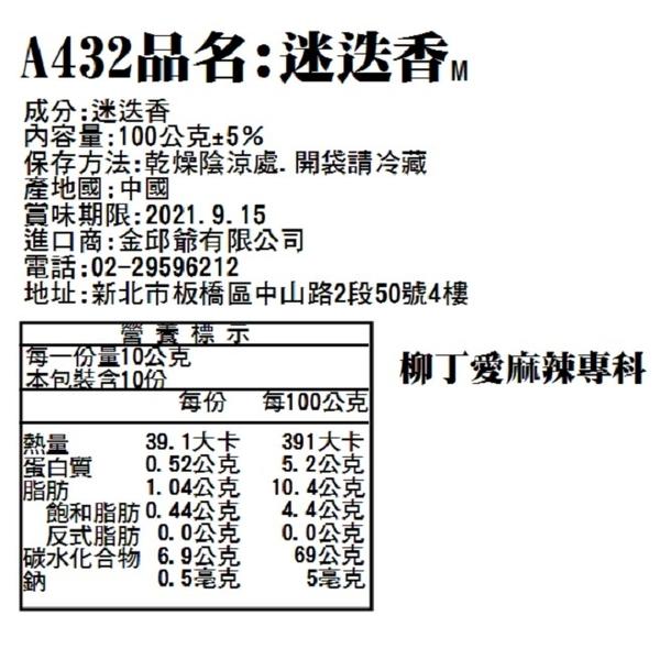 柳丁愛 迷迭香50g【A432】 歐式料理西餐香草 麻辣燙 酸菜魚 水煮魚 麻辣火鍋 批發