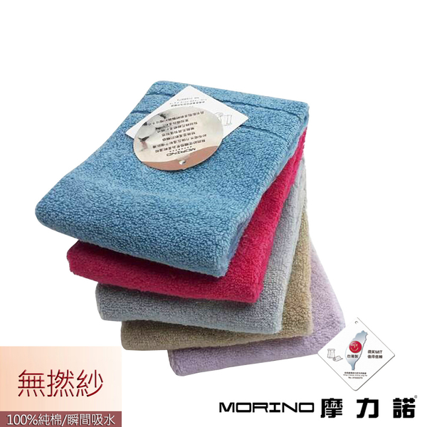 【MORINO摩力諾】無撚紗素色典雅方巾
