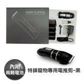 【特鋒】寵物專用電推剪-大電剪-黑/YP-9600(J633A03)
