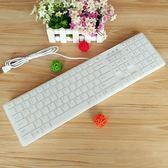 靜音款鍵盤 白色USB有線帶原裝保護膜超薄超輕電腦鍵盤YYP   蓓娜衣都