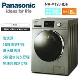 【佳麗寶】-留言享加碼折扣(Panasonic國際牌)變頻滾筒洗脫烘洗衣機-12kg【NA-V120HDH】母親節好禮