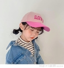 鴨舌帽 帽子女童休閒戶外遮陽鴨舌帽男兒童寶寶個性字母韓版潮休閒棒球帽 618購物節