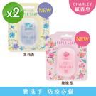 CHARLEY 繁花精靈紙香皂 50枚 (玫瑰香/茉莉香)*2入   ◇iKIREI