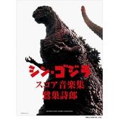 小叮噹的店- 鋼琴譜 945454 Shin Godzilla樂譜集 鷺巣詩郎