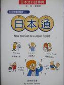 【書寶二手書T6/語言學習_NDE】日本通_田仲邦子
