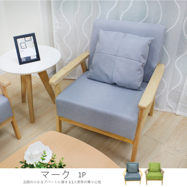 單人沙發 木作沙發 北歐單人沙發 (三色)  S8001 愛莎家居
