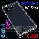 【氣墊空壓殼】SAMSUNG 三星 Galaxy A8 Star G855 6.3吋 防摔氣囊輕薄保護殼/防護殼背蓋/軟殼/抗摔透明殼